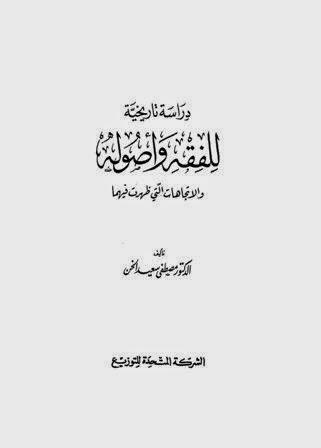 دراسة تاريخية للفقه وأصوله والاتجاهات التي ظهرت فيهما لـ مصطفى سعيد الخن