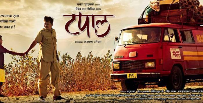 tapal marathi movie free download hd mkv 3gp mp4 tapaal