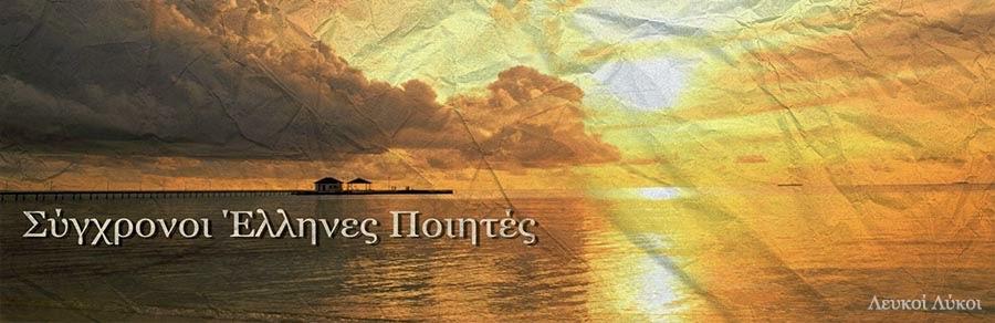 Σύγχρονοι Έλληνες Ποιητές