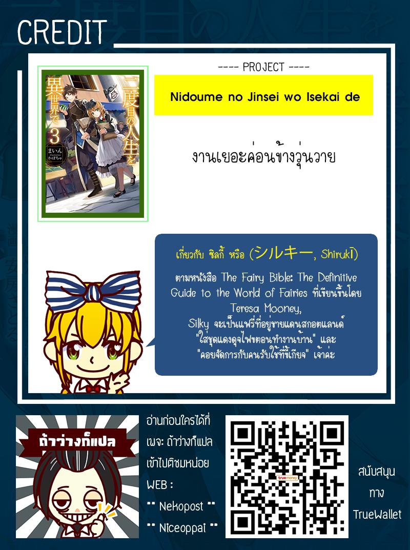 Nidoume no Jinsei wo Isekai de ตอนที่ 17 TH แปลไทย