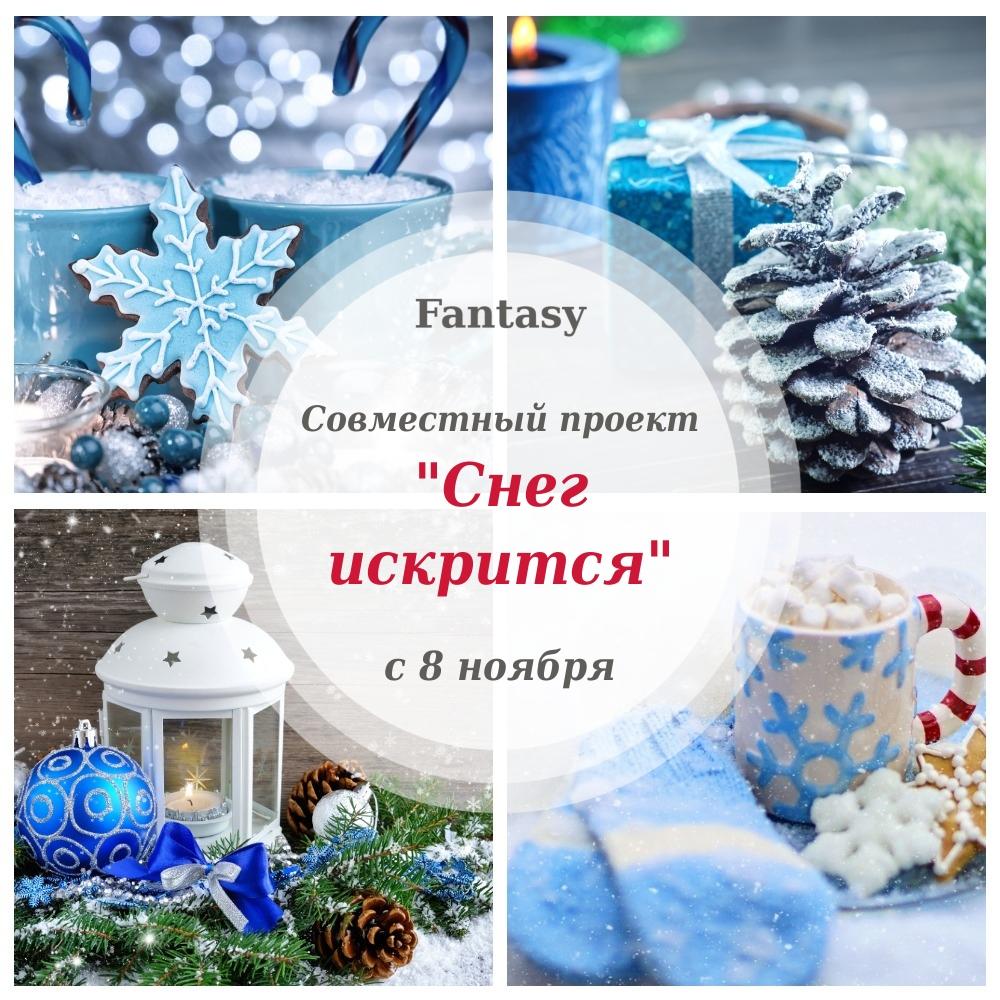 """СП """"Снег искрится"""""""
