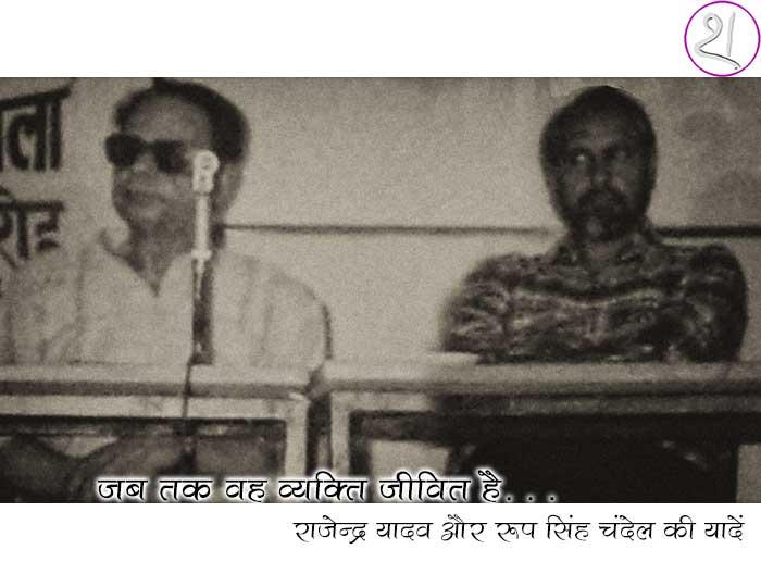 जब तक यह व्यक्ति जीवित है - रूपसिंह चन्देल | Roop Singh Chandel on Rajendra Yadav