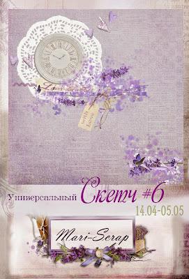 http://mari-art-scrap.blogspot.ru/2014/04/6.html