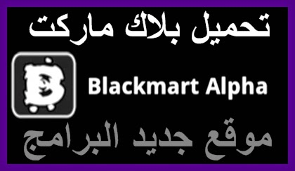 تحميل بلاك ماركت, black market android 2015