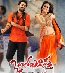 Watch Ongole Githa (2013) Telugu Movie Online