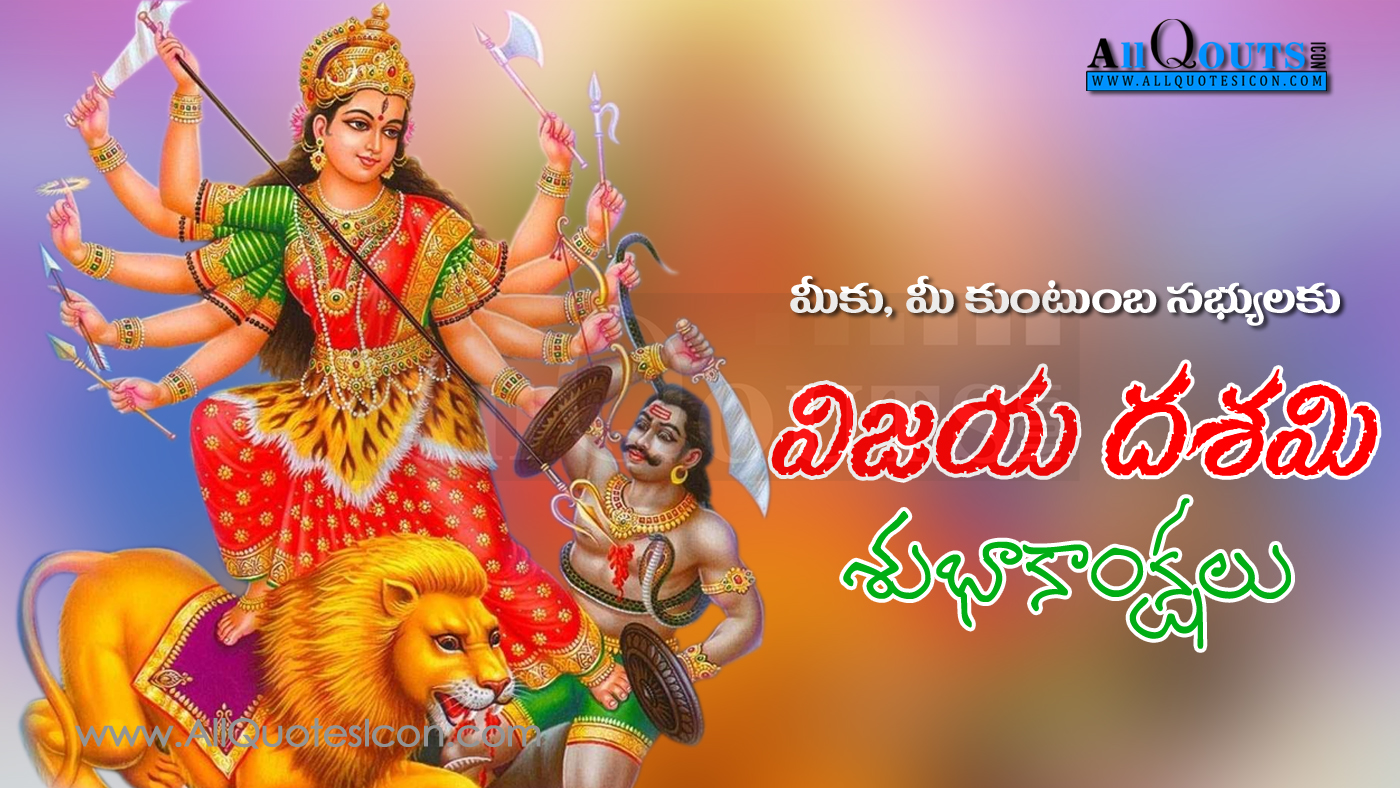Vijaya dasami subhakamkshalu and images in telugu languages here is dussehra 2015 wallpapers in telugubest dussehra information in telugu telugu dussehra m4hsunfo