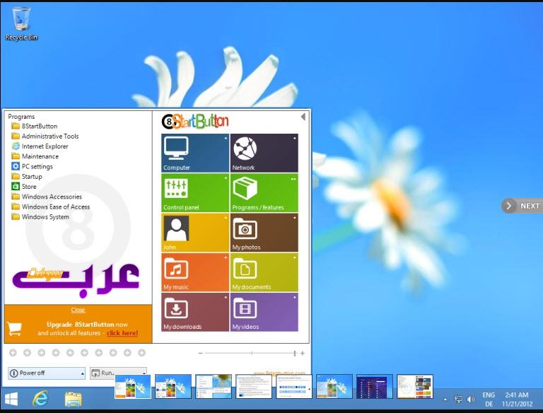 حصريا لمستخدمى ويندوز 8 windows  قائمة إبدأ start بشكل جديد