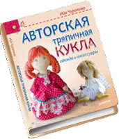 Наша книга о пошиве куколок
