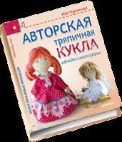 Наша книга о пошиве куколок