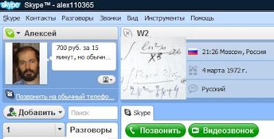 Репетитор английского языка. Скайп - Москва