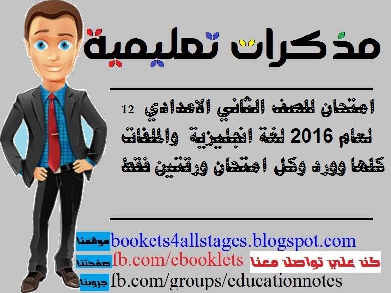 12 امتحان للصف الثاني الاعدادي لعام 2016 لغة انجليزية  والملفات كلها وورد وكل امتحان ورقتين فقط