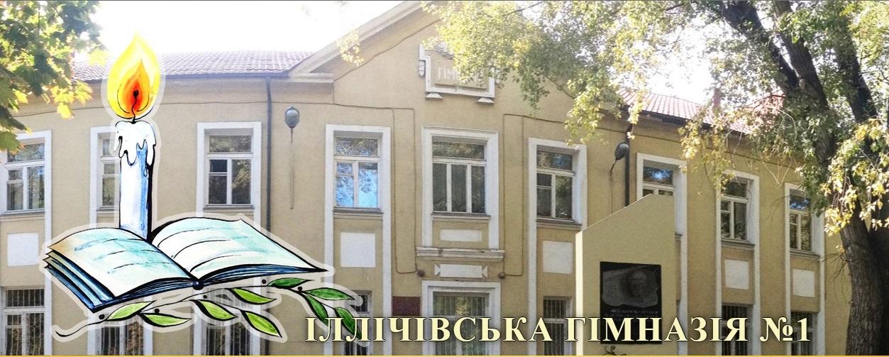 Чорноморська гімназія №1
