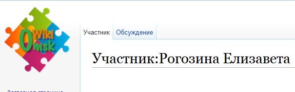 """Мой портфолио на """"ОмскВики"""""""