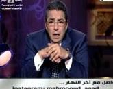 - برنامج  آخر النهار مع محمود سعد حلقة الأربعاء 4-3-2015