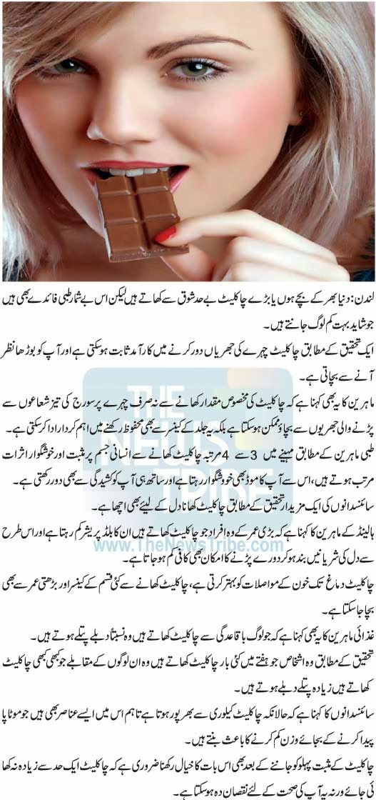 Latest Reserch, Reserch, Latest, World News, chocolate, Benefits, Health Tips, Care Tips, Skin Care Tips, Tips,