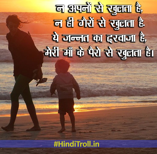 Mother`s Foots is Heaven Mother Love Hindi Quotes