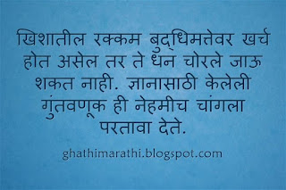 lai-bhari-marathi-suvichar-5