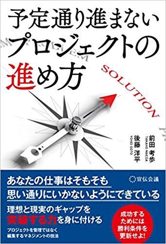 著書『予定通り進まないプロジェクトの進め方』