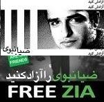 ضیا نبوی؛ ۱۰ سال حبس در تبعید/ دانشجوی ستارهداری که کینه میبیند و انصاف میورزدFree  Zia Nabavi