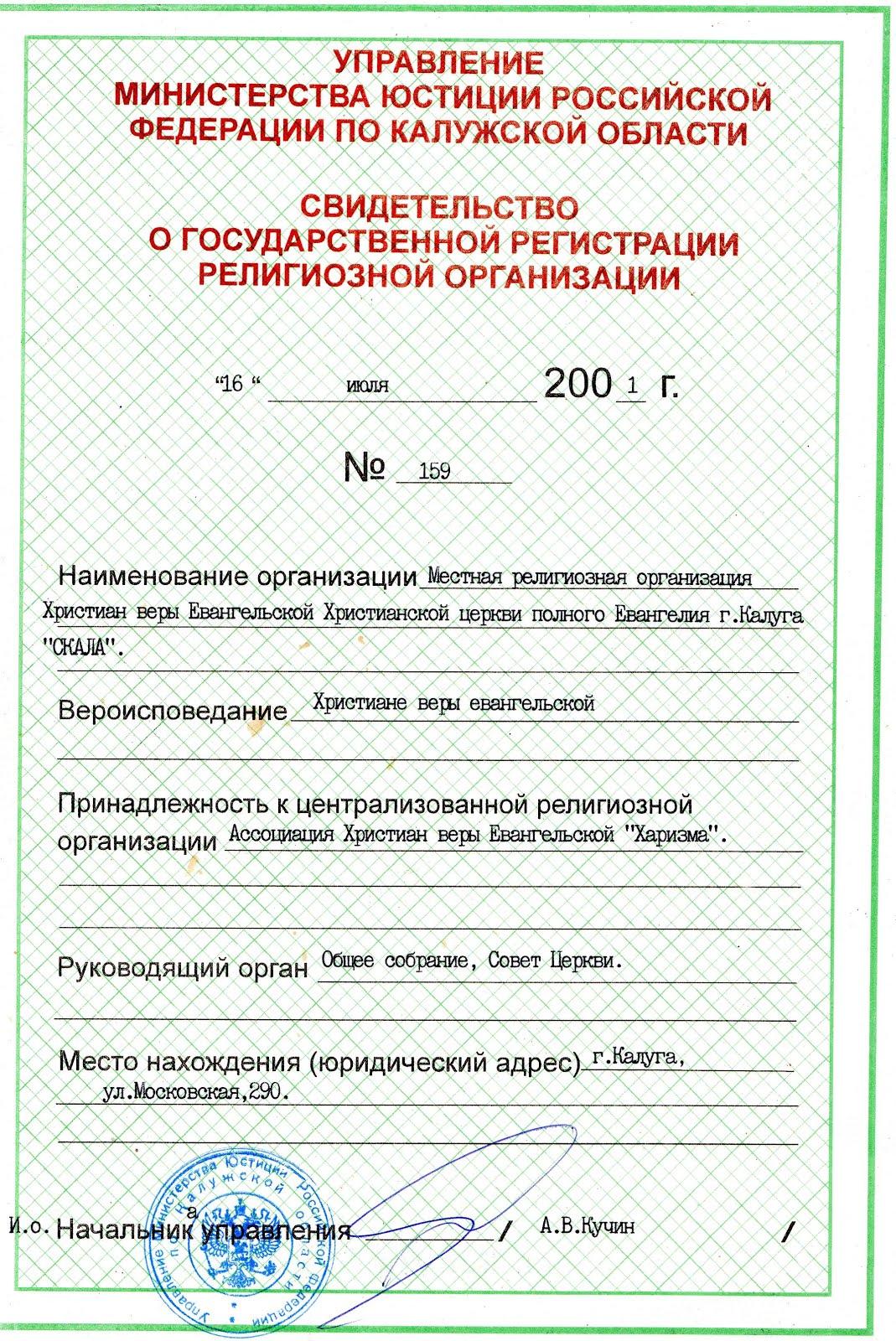 Документ о регистарации церкви.