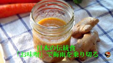 7月2日(日) 日本の伝統食「お味噌」で梅雨を乗り切る/さゆり先生