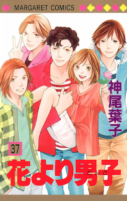 花より男子 第01-37巻 [Hana yori Dango vol 01-37] rar free download updated daily