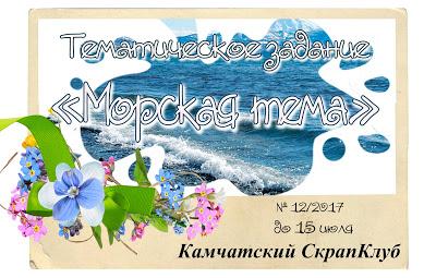 Морская тема до 15.07