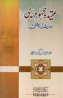Aqeedah Zahoor e Mehdi Ahadith Ki Roshni Mein