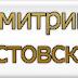 Дмитрий Ростовский