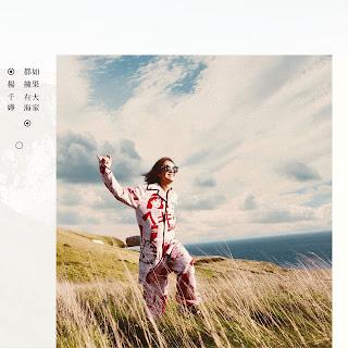 [Album] 如果大家都擁有海 - 楊千嬅 Miriam Yeung