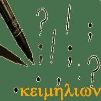 Pontuação e considerações técnicas sobre revisão.