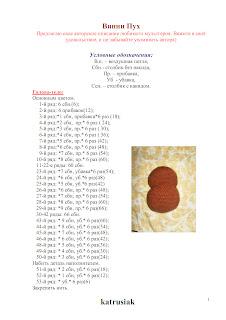Винни Пух вязаный крючком из советского мультфильма. Схема-описание