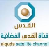 شاهد قناة القدس الفضائية بث مباشر