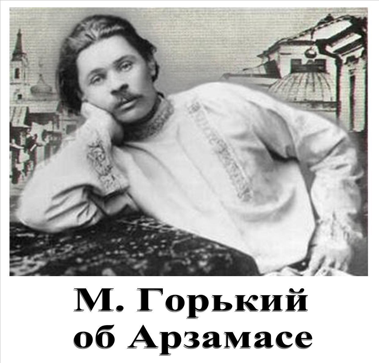 """""""Вот я и в Арзамасе..."""" А.М. Горький о нашем городе в переписке 1902 г."""
