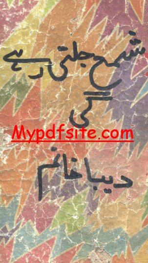 Shama jalti Rahi Novel