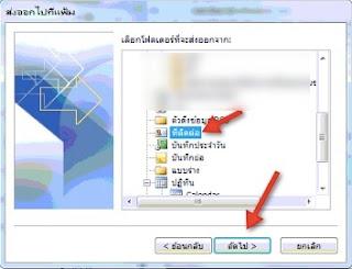 ในโปรแกรม Outlook