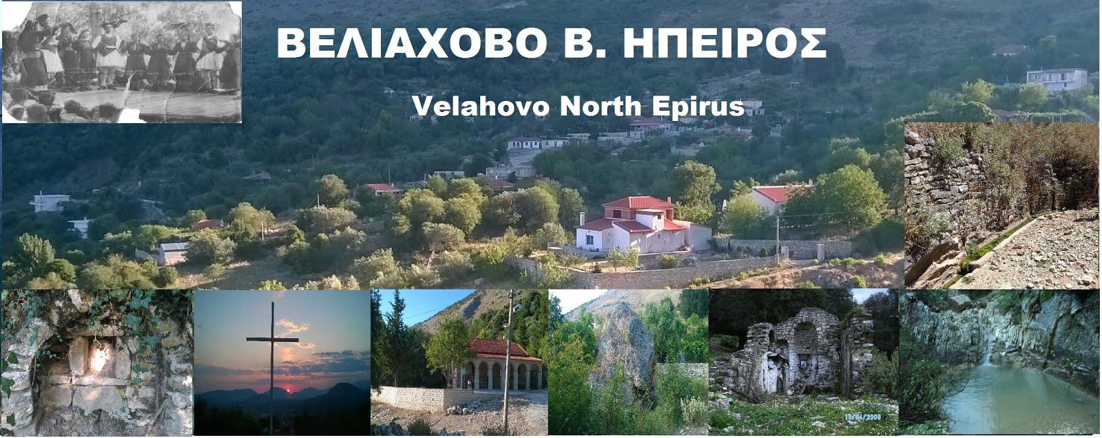 ΒΕΛΙΑΧΟΒΟ  Β.ΗΠΕΙΡΟΣ