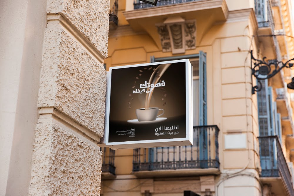 بيت القهوة