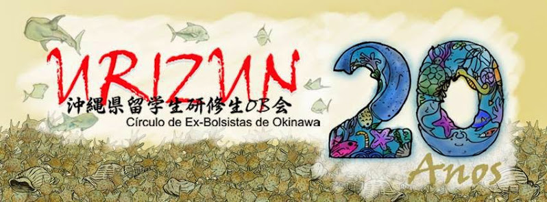 Urizun うりずん 留学生研修生OB会  Desde 1995   20 anos