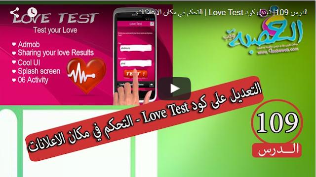 الدرس 109| تعديل كود Love Test with AdMob | التحكم في مكان الاعلانات