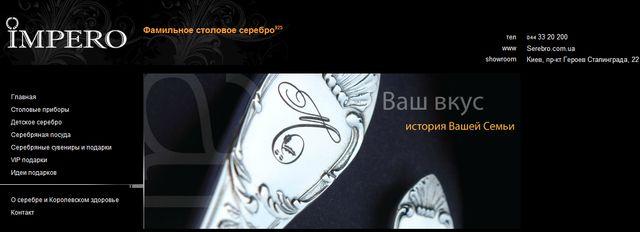 Купит серебряные подарки в Украине