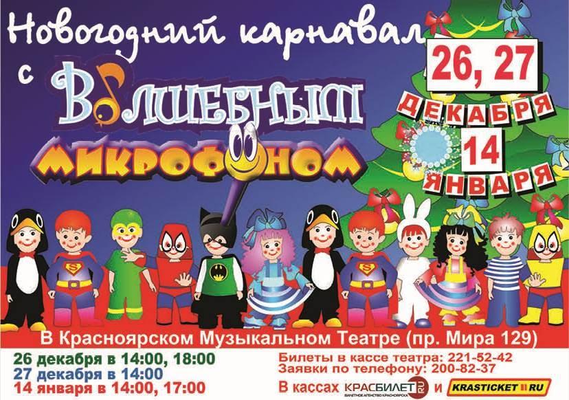 Новогодний карнавал 2017!!!