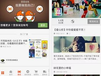 淘宝 APK / APP 下載,淘宝網線上購物網路商城,Android 手機版