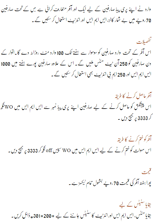 Warid Poora Hafta Offer Details in Urdu