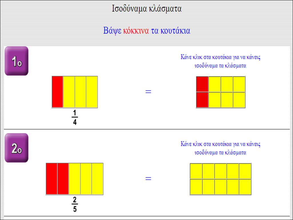 http://users.sch.gr/salnk/didaskalia/fract_c/drast/askhseis/fract_10_exer.htm