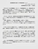 10月29日自民党日本経済再生本部・内閣部会合同会議配布資料一式です。