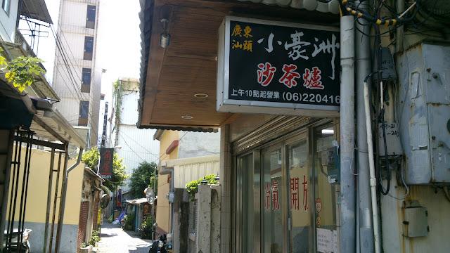 府城慢活雜記: [食記] 中正路-- 小豪洲沙茶爐