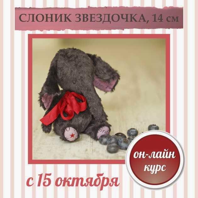 онлайн обучение, Гузель Костына, курсы,курс пошив слоника