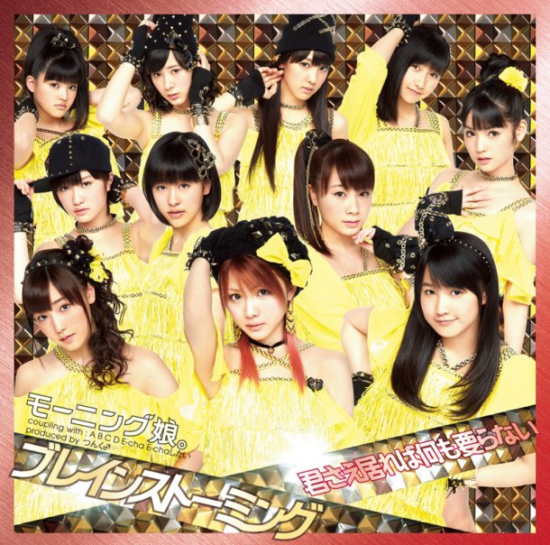 Morning Musume Brainstorming lyrics cover