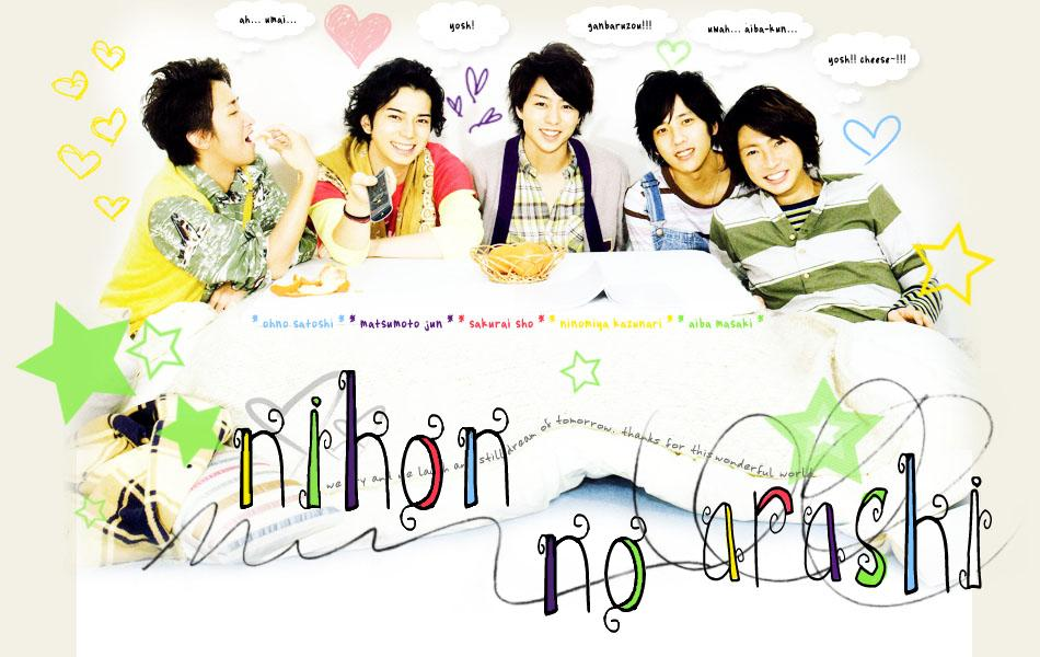 Nihon no Arashi | 日本の嵐